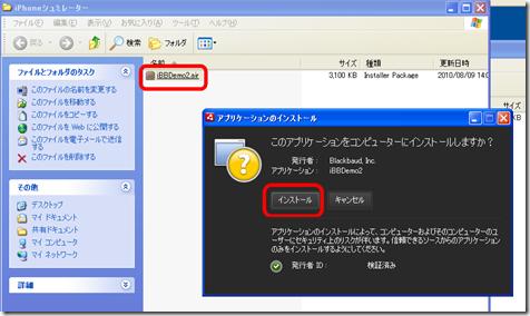 「iBBDemo2.0」をダウンロード方法