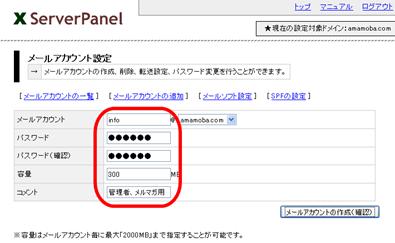 エックスサーバーでメールアカウントとパスワードの作成