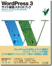 WordPress3のハウツー本「WordPress 3 サイト構築スタイルブック」