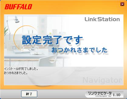 NAS Navigator2のインストールを終了させる。