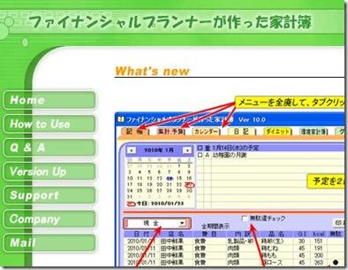 節約の基本は家計簿、「ファイナンシャルプランナーが作った家計簿」は優れたソフトです。