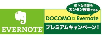 ドコモ(docomo)のエバーノートのプレミアム会員無料キャンペーン