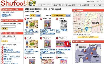 スーパーのチラシをチェックできるサイト「シュフー(Sufoo!)」が便利で節約に