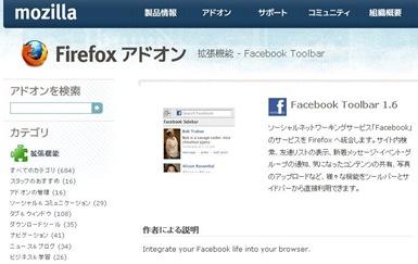 facebookツールバーの使い方について