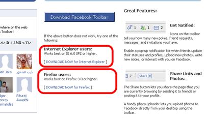 フェイスブックツールバー IE用とFirefox用のダウンロード