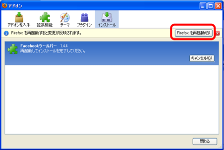 Firefoxの再起動でアドオンを有効化する
