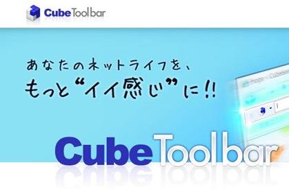 ウェブページを簡単にPDF文書に変換してくれるフリーソフト「Cubeツールバー」