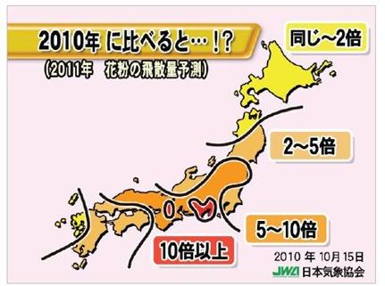 2011年の花粉の飛散予測は前年の10倍に!