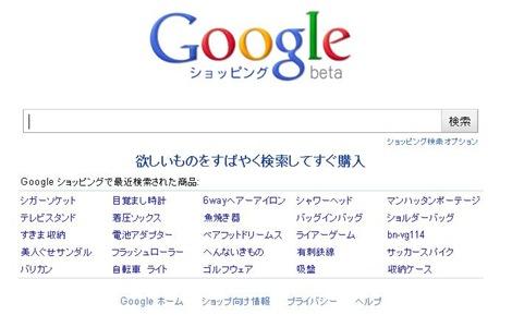 Google検索の新機能「グーグル ショッピング(ベータ)」