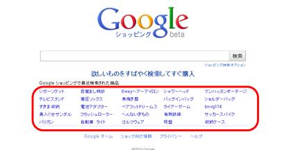 Google検索の新機能「グーグル ショッピング」の使い方