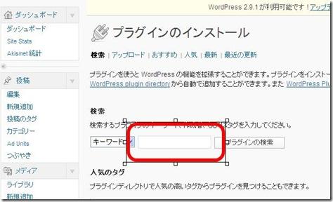 WordPressのダッシュボードのサイドバーのプラグインをクリック。最上部の「プラグインのインストール」へ、「WP FollowMe」と入れて検索、Follow Meのインストール