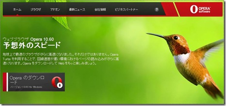 バージョンアップ版「Opera 10.60」正式版が登場