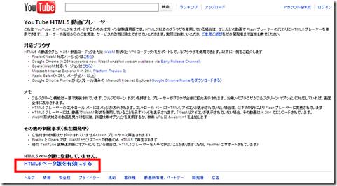 新HTML(HTML5)のWebM形式の動画対応のOpera 10.60