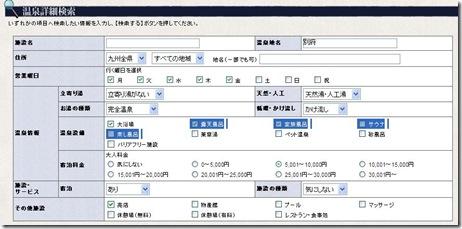 温泉情報を提供するサイト「九州温泉プレス」の登録方法