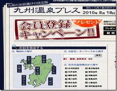 温泉情報を提供するサイト「九州温泉プレス」