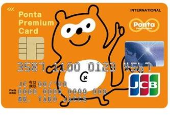 ポンタカード「ポンタ・プレミアムカード(Ponta Premium Card)」でポンタポイントを貯める方法