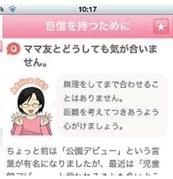 iPhoneの子育てアプリ「子育ての不安を解消する100のアドバイス」