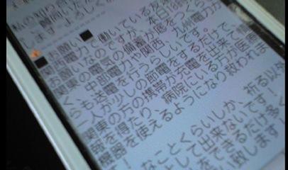 地震に関する九州電力の節電や大気汚染のデマメールは転送してはならない理由