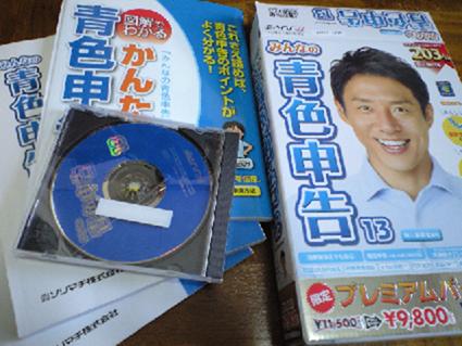デスクトップ型 青色申告ソフト