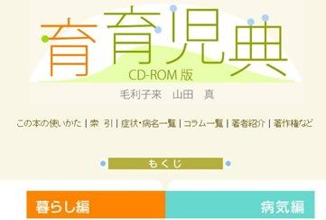 岩波書店が育児辞典「病気」編をを無料公開