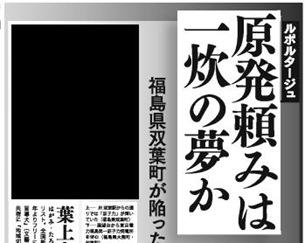 岩波書店が原子力について無料ネット公開した理由
