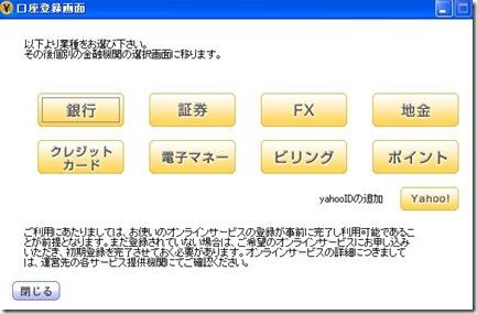 無料の家計簿ソフト「口座管理ソフトMoneyLook」