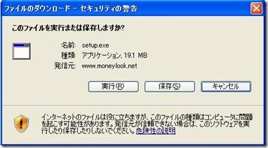 無料の家計簿ソフト「口座管理ソフトMoneyLook」のダウンロード