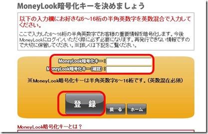 無料の家計簿ソフト「口座管理ソフトMoneyLook」の暗号化キー