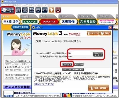 無料の家計簿ソフト「口座管理ソフトMoneyLook」の口座登録