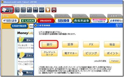 無料の家計簿ソフト「口座管理ソフトMoneyLook」銀行登録