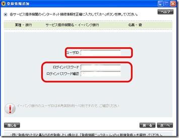 無料の家計簿ソフト「口座管理ソフトMoneyLook」口座ID登録