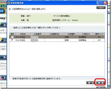 無料の家計簿ソフト「口座管理ソフトMoneyLook」の使い方
