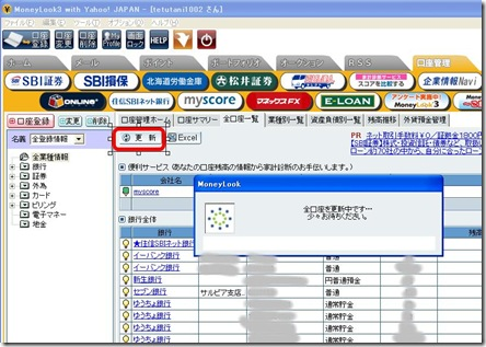 無料の家計簿ソフト「口座管理ソフトMoneyLook」口座の更新
