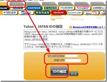 無料の家計簿ソフト「口座管理ソフトMoneyLook」の登録