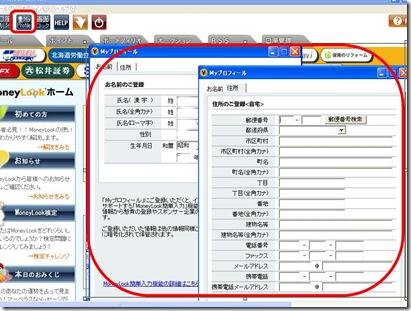 無料の家計簿ソフト「口座管理ソフトMoneyLook」のプロフィール