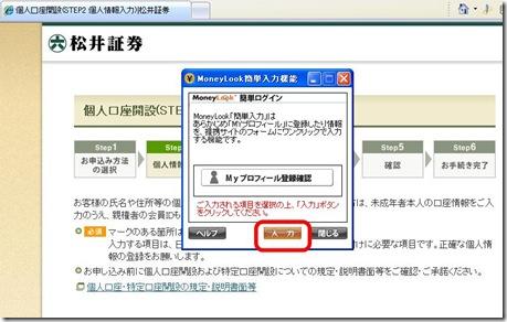 無料の家計簿ソフト「口座管理ソフトMoneyLook」のプロフィール入力