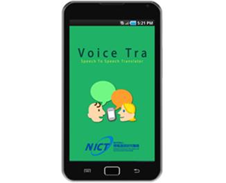 音声翻訳アプリ「Voice Tra」がアンドロイドに対応