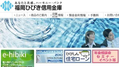 福岡県ひびき信用金庫が飲酒運転撲滅に乗り出すため最大で金利が4倍になる定期預金を募集開始