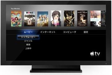 「Apple TV」(アップルテレビ)が日本でサービス開始。最新の映画をダンロード方法とは?