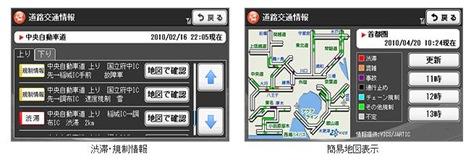 CAR NAVITIME「WND-01K」のリアルタイム情報検索が一番すごい