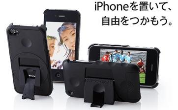 iPhoneiPad用スタンド付きケース(キングジム)
