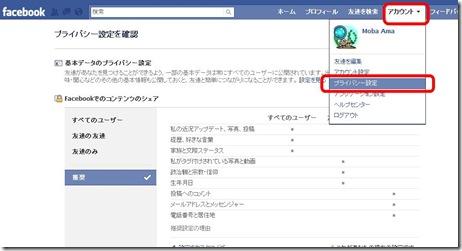 facebookのプライバシー機能の設定をカスタマイズ