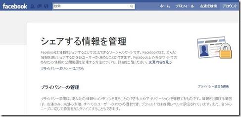facebookのプレイバシー設定