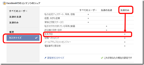 facebook日本語のプライバシー設定をカスタマイズする方法