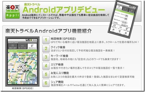 楽天トラベル「Androidアプリ」で一人旅も楽々。