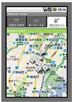 楽天トラベル「Androidアプリ」のGPS機能による宿泊施設検索の方法。