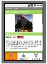 楽天トラベル「Androidアプリ」のTwitterとの連携「シェア機能」で宿泊施設の口コミを共有できる。
