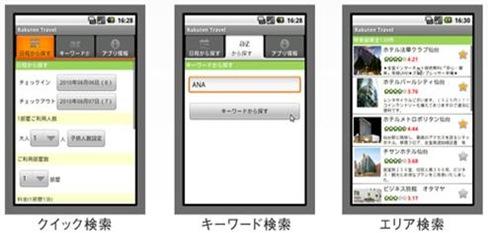 楽天トラベル「アンドロイドアプリ」の施設の検索機能は充実。