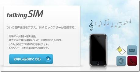 「トーキングシム(talkingSIM)」でスマートフォンがモバイルWiFiルータに