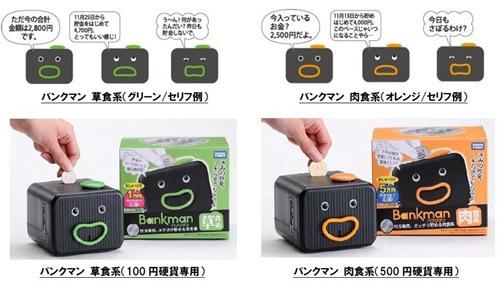気分屋さん肉食系の貯金箱「バンクマン」(オレンジ)
